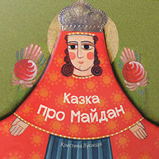 Книга Казка про Майдан