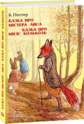 Казка про містера Лиса. Казка про місіс Кольколь - фото обкладинки книги