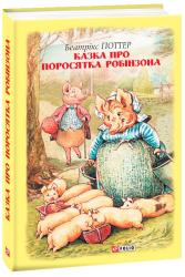 Казка про поросятка Робінзона - фото обкладинки книги
