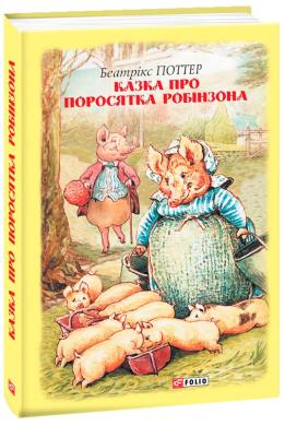 Казка про поросятка Робінзона - фото книги