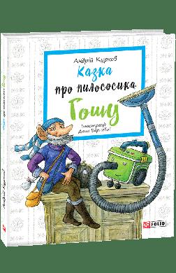 Казка про пилососика Гошу - фото книги
