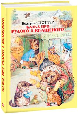 Казка про Рудого і Квашеного - фото книги