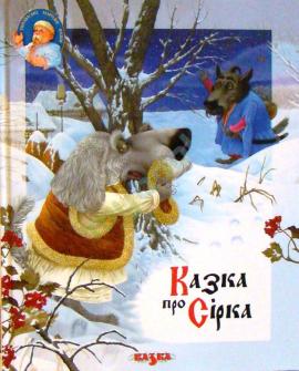 Казка про Сірка - фото книги