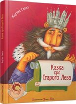 Книга Казка про Старого Лева