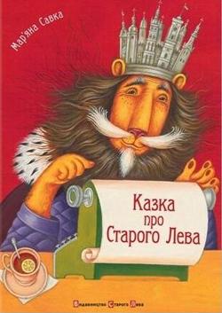 Казка про Старого Лева - фото книги