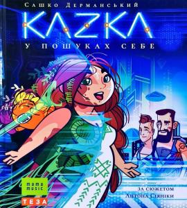 KAZKA у пошуках себе - фото книги