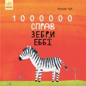 Казкотерапія. 1000000 справ зебри Еббі - фото обкладинки книги