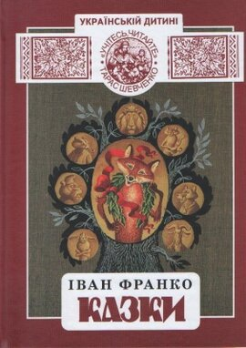 Казки - фото книги