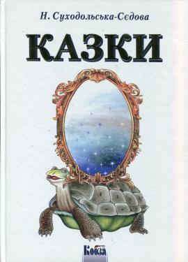Книга Казки