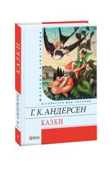 Казки - фото обкладинки книги
