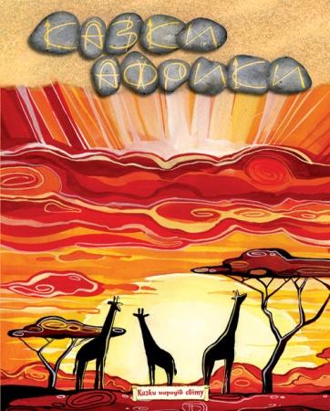 Книга Казки Африки