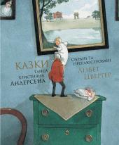 Казки Андерсена - фото обкладинки книги