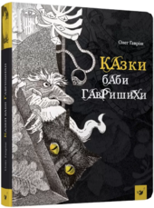 Казки баби Гавришихи - фото обкладинки книги