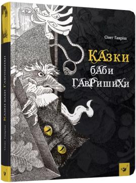 Казки баби Гавришихи - фото книги