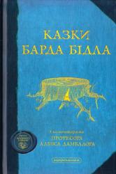 Казки барда Бідла - фото обкладинки книги