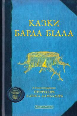Казки барда Бідла - фото книги