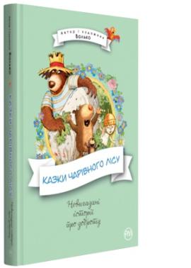 Казки Чарівного лісу - фото книги