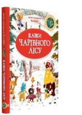 Казки Чарівного лісу - фото обкладинки книги