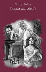Казки для дітей - фото обкладинки книги