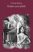 Книга Казки для дітей