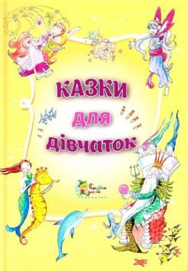 Казки для дівчаток - фото книги
