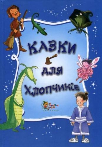Книга Казки для хлопчиків