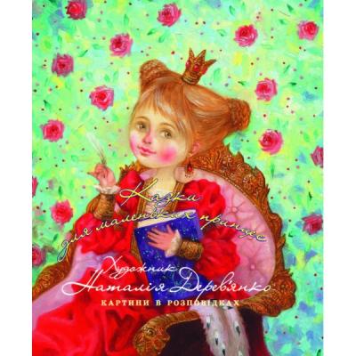 Книга Казки для маленьких принцес