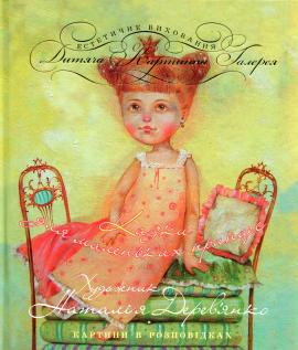 Казки для маленьких принцес. Картини в розповідках - фото книги