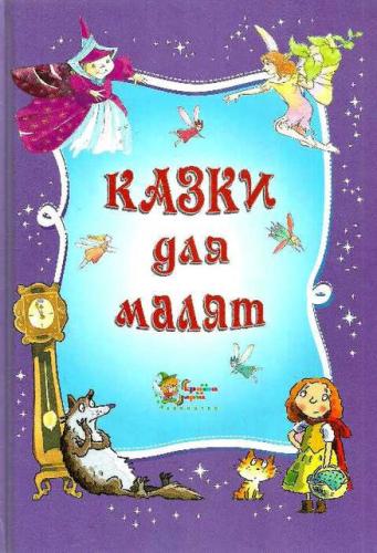 Книга Казки для малят