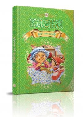 Казки для малюків - фото книги