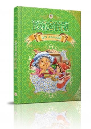 Книга Казки для малюків