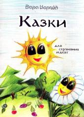 Казки для слухняних малят - фото обкладинки книги