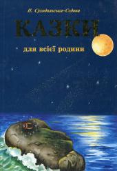 Казки для всієї родини - фото обкладинки книги