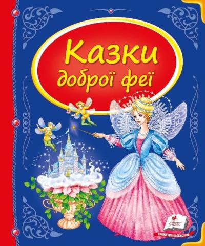 Книга Казки доброї феї