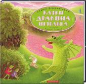 Казки дракона Омелька - фото обкладинки книги