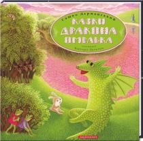 Казки дракона Омелька