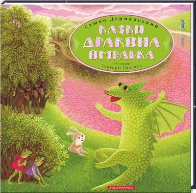 Книга Казки дракона Омелька