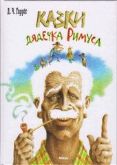 Казки дядечка Римуса - фото обкладинки книги