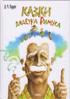 Казки дядечка Римуса - фото книги
