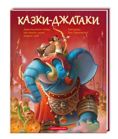 Книга Казки-джатаки