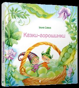 Казки-горошинки - фото книги
