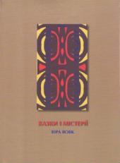 Казки і містерії - фото обкладинки книги