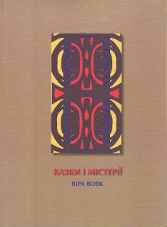 Книга Казки і містерії