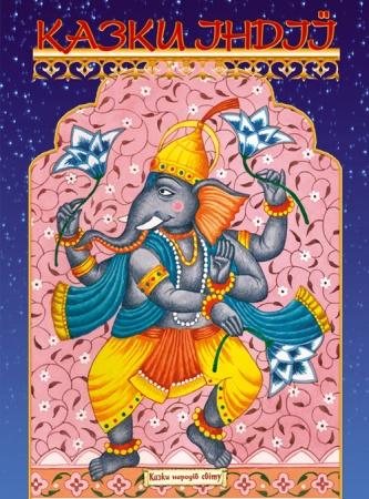Книга Казки Індії