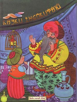 Казки Індокитаю - фото книги