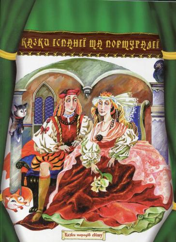 Книга Казки Іспанії та Португалії