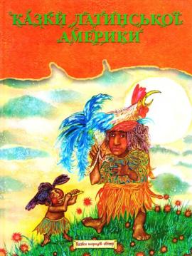 Казки Латинської Америки - фото книги