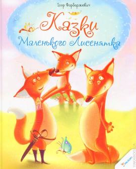 Казки Маленького Лисенятка - фото книги
