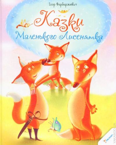 Книга Казки Маленького Лисенятка