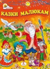 Казки Малюкам - фото обкладинки книги